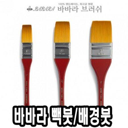 바바라빽붓/배경붓 P200-L 2 - 34499