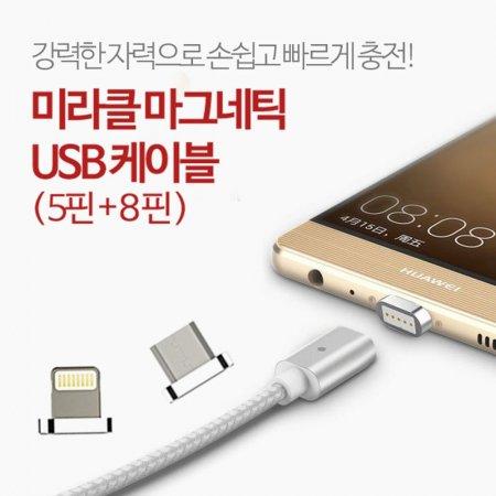 할인 미라클 마그네틱 USB 케이블(5핀+8핀) 핸드폰