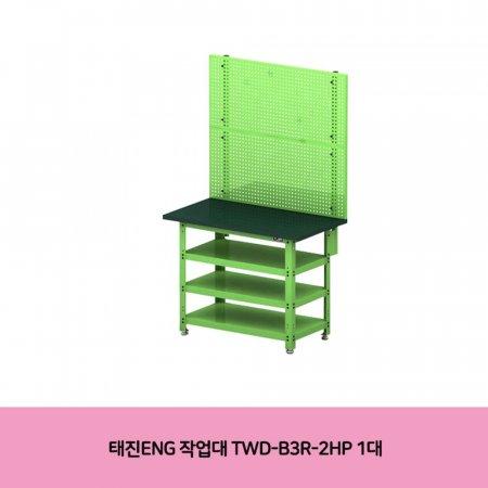 태진ENG 작업대 TWD-B3R-2HP 1대