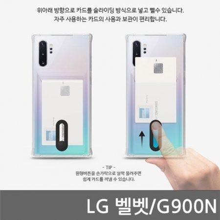 LG 벨벳 B슬라이드 범퍼 젤리케이스 G900N