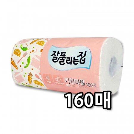 잘풀리는집 키친타월 160매 1롤 주방 엠보싱 키친타올