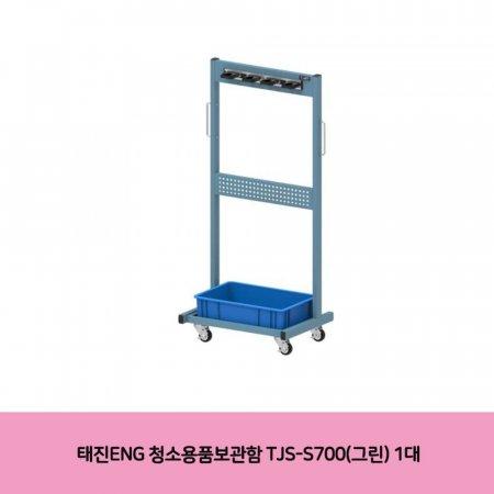 태진ENG 청소용품보관함 TJS-S700(그린) 1대