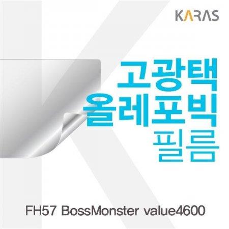 한성 FH57 BossMonster value4600용 고광택필름