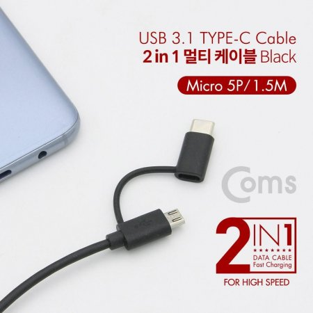 Coms 스마트폰 2 in 1 멀티 케이블 1.5M Black