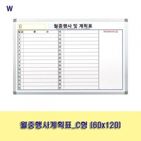 월중행사계획표_C형 (60x120)