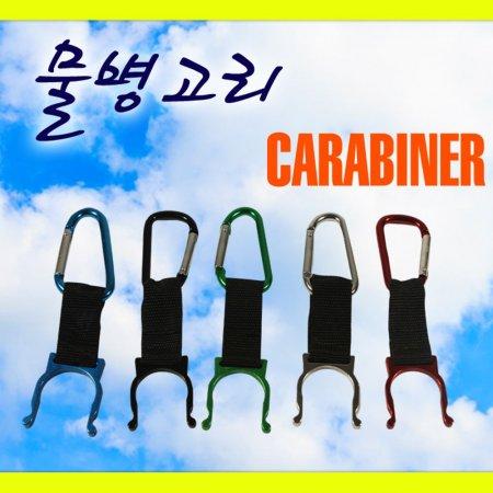 마운틴컴퍼니-물병고리-카라비너(색상랜덤발송)