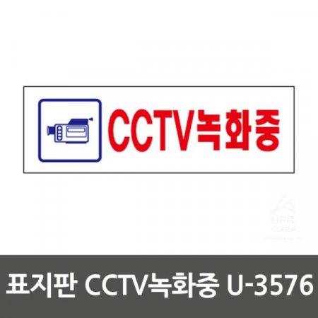 표지판 CCTV녹화중 U 3576