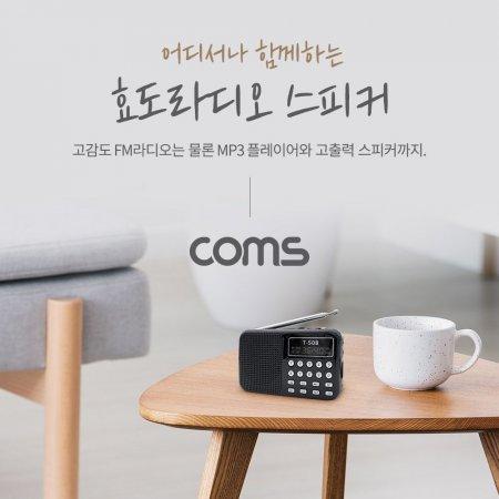 Coms 스테레오 FM 효도라디오 3W 녹음기능 LED 손전등