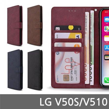 LG V50S 핸디 다이어리케이스 V510