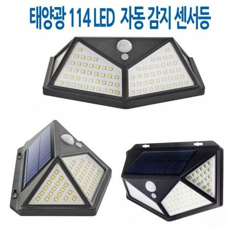 LED 태양광 센서등 정원등 벽등 현관등 조명등 114구