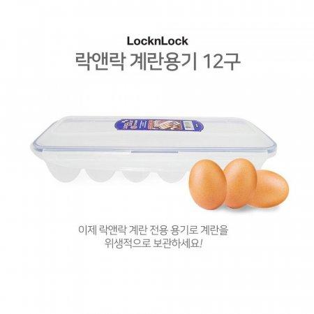튼튼하고 간편한 사용감 12구 락앤락 계란용기