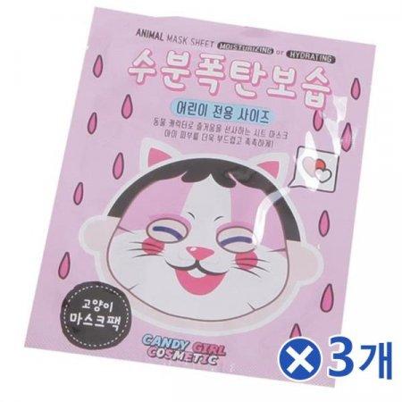 어린이용 캐릭터 마스크팩-고양이x3개 커플 피부진정