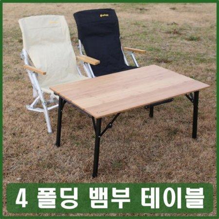 야외캠핑테이블 4단폴딩탁자 휴대용식탁 정원가든용