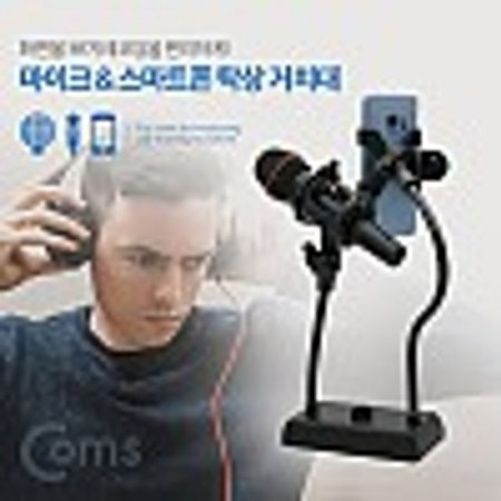 Coms 마이크 스마트폰 2 in 1 탁상 거치대 스탠드