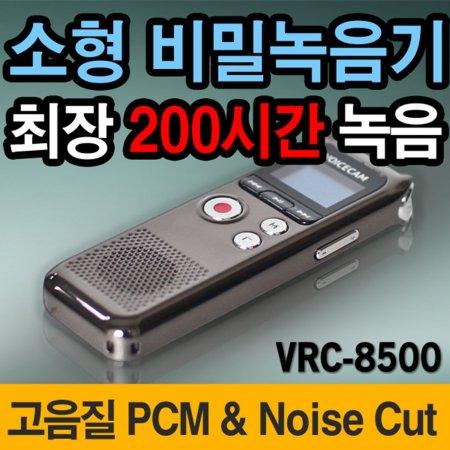 고성능 장시간녹음기 VRC-8500 소형비밀녹음기 녹취기