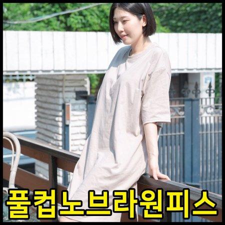 풀컵노브라원피스/박스원피스/오버핏/16수/오버사이즈