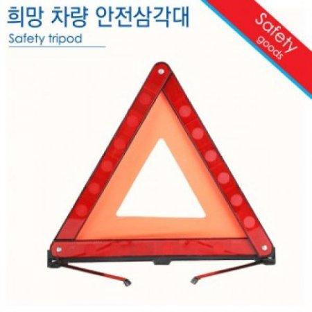 달리자 삼각대 /자동차 차량 안전 비상 신호 반사판