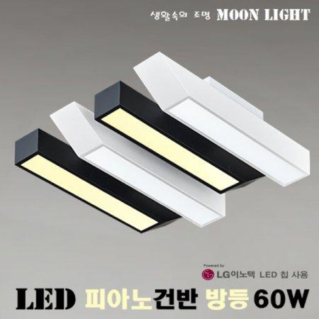 LED피아노 건반 방등60W/인테리어방등