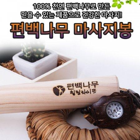 (편백나무) 순수편백 지압봉 7호 마사지봉 요가봉