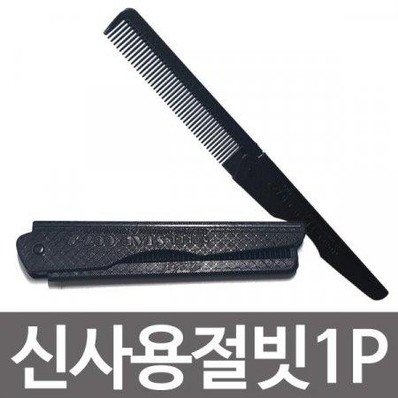 칠성 신사용 절빗(블랙)휴대용 머리빗