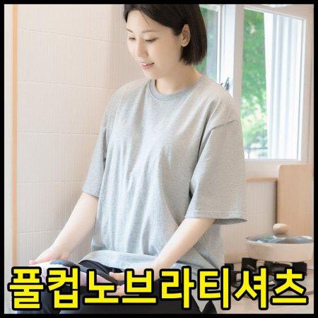 풀컵노브라티셔츠/오버핏/20수/오버사이즈