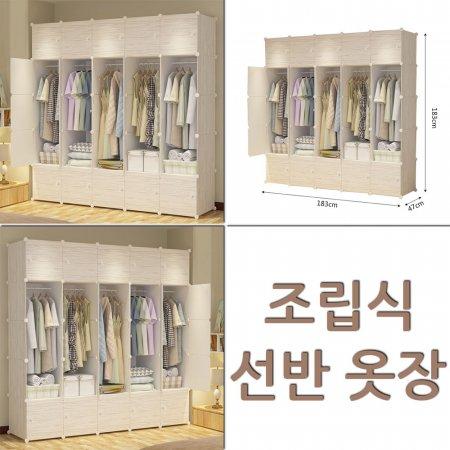 HROOM 원목무늬 조립식 선반 옷장 183x183cm 1p