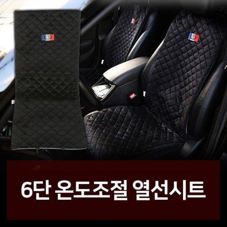 VIP 블랙다이아 6단 온도조절 열선시트/열선담요 자