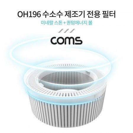 Coms OH196 수소수 제조기 전용 필터