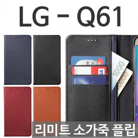 LG Q61 리미트 소가죽 플립케이스 Q630