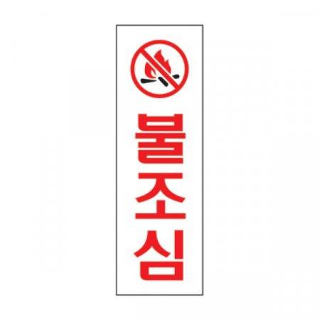 불조심(U-3516)-걸이 기타표지판