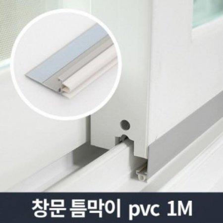 창문 틈막이 pvc 1m/문틈 바람막이 외풍 우풍 차단