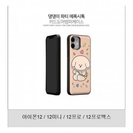 아이폰12시리즈 댕댕파티 에폭시톡 카드케이스