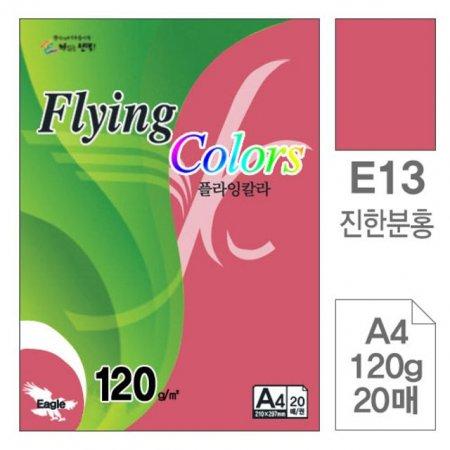 삼원 플라잉칼라 E13진한분홍색 A4 120g 20매