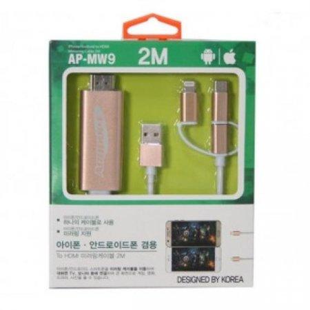 아이폰 안드로이드겸용 HDMI 미러링케이블(APMW9)
