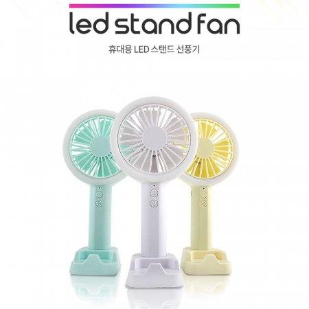 휴대용 LED 스탠드 선풍기 미니 손선풍기 핸디선풍기