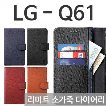 LG Q61 리미트 소가죽 다이어리케이스 Q630