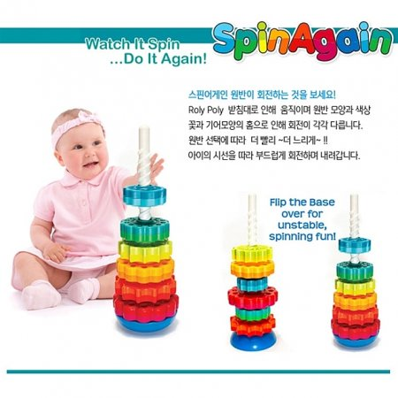 스핀어게인 어린이 아동 아기 애기 완구 장난감 브랜드
