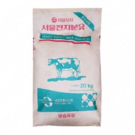서울우유 전지분유 20kg