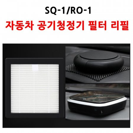 차량용공기청정기 SQ-1/RO-1 리필필터