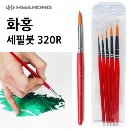 세필붓320R세트5본조물감붓미술붓미술화방용품