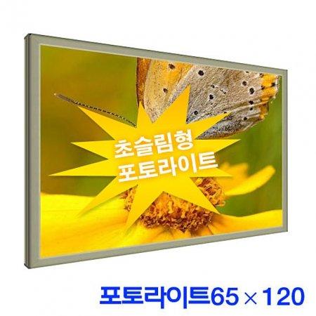 포토라이트 65x120 LED광고판 광고용품 행사용품