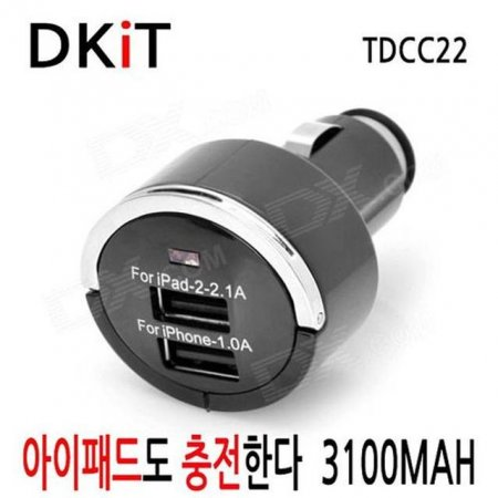 DKIT차량용충전기 TDCC22 3100mHA