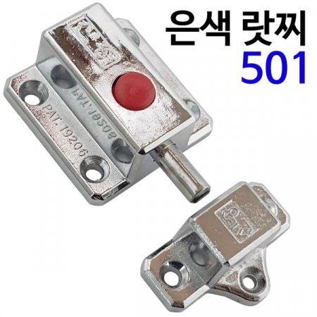 J(은색 랏찌501) 1393 문고정장치 도어캐치 빠찌링