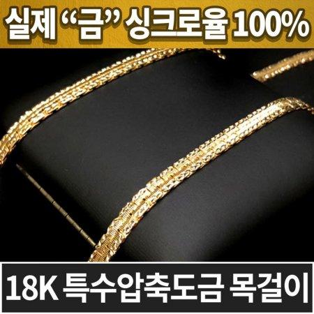 18k 특수압축도금 남성 남자 목걸이 DK-8191