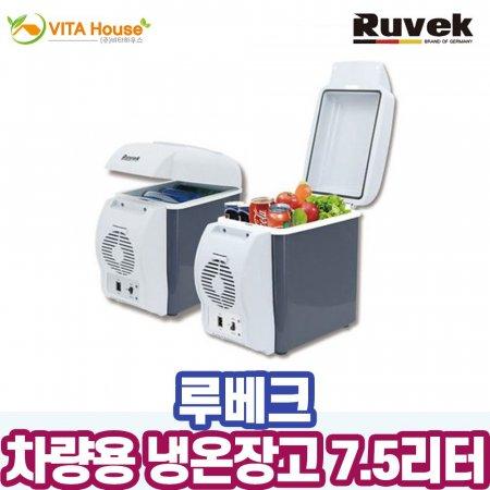 루베크 차량용 냉온장고 RU-705CAR 7.5L