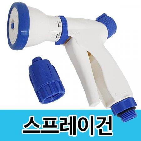 금강 스프레이건(1996) 분사기 물호스 수량조절 청소