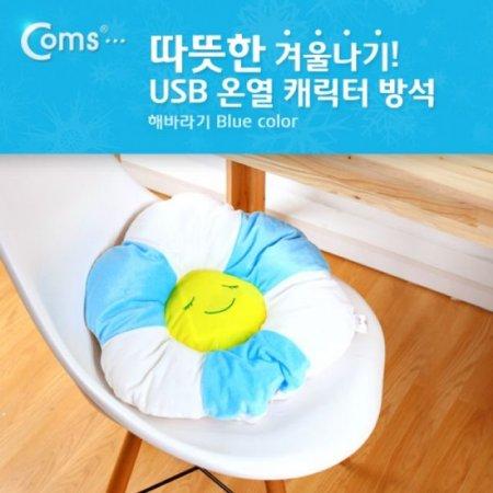 Coms USB 온열 방석해바라기 원형 Blue