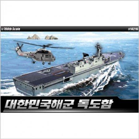 아카데미과학 대한민국해군 독도함