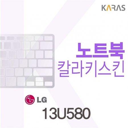 LG 13U580용 칼라키스킨