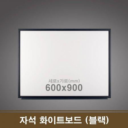 자석 화이트보드(블랙) 60x90 학원칠판 가정용칠판
